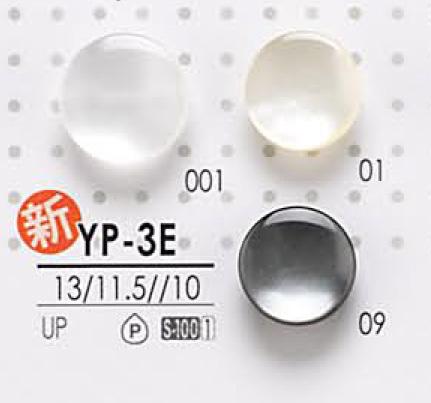 YP3E 染色用 ポリエステルボタン アイリス/オークラ商事 - ApparelX アパレル資材卸通販