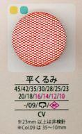 クルミヒラ 平くるみボタン アイリス/オークラ商事 - ApparelX アパレル資材卸通販