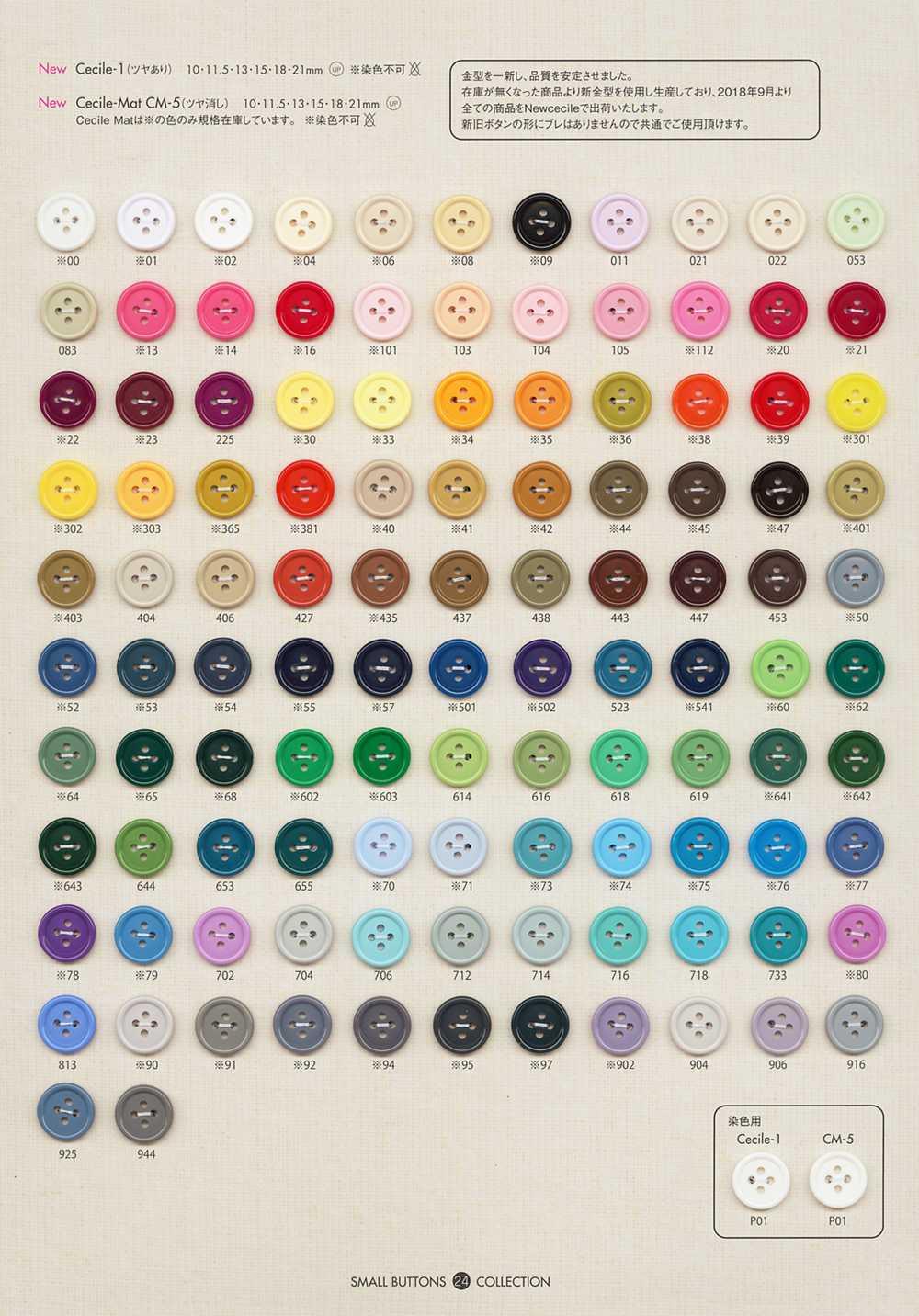 セシール1 ポリエステル Ceciel ボタン 大阪プラスチック工業(DAIYA BUTTON)/オークラ商事 - ApparelX アパレル資材卸通販