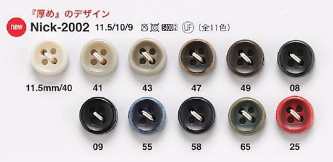 NICK2002 シャツ・軽衣料用 骨調ボタン アイリス/オークラ商事 - ApparelX アパレル資材卸通販