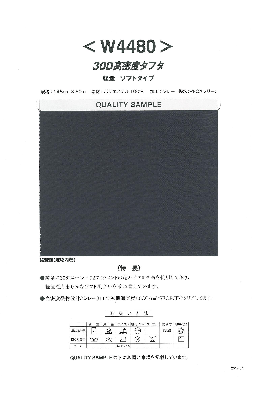 W4480 30D高密度タフタ 軽量 ソフトタイプ[裏地] ニシヤマ/オークラ商事 - ApparelX アパレル資材卸通販