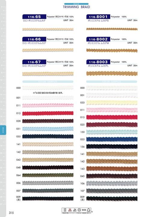 116-66 D.C.I ポリエステルムカデ[リボン・テープ・コード] DARIN(ダリン)/オークラ商事 - ApparelX アパレル資材卸通販