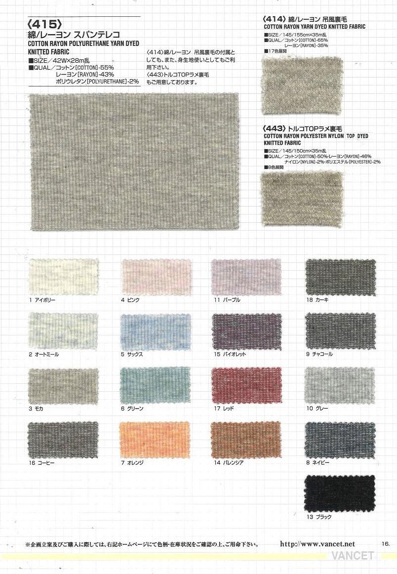 415 綿/レーヨン スパンテレコ[生地] VANCET/オークラ商事 - ApparelX アパレル資材卸通販