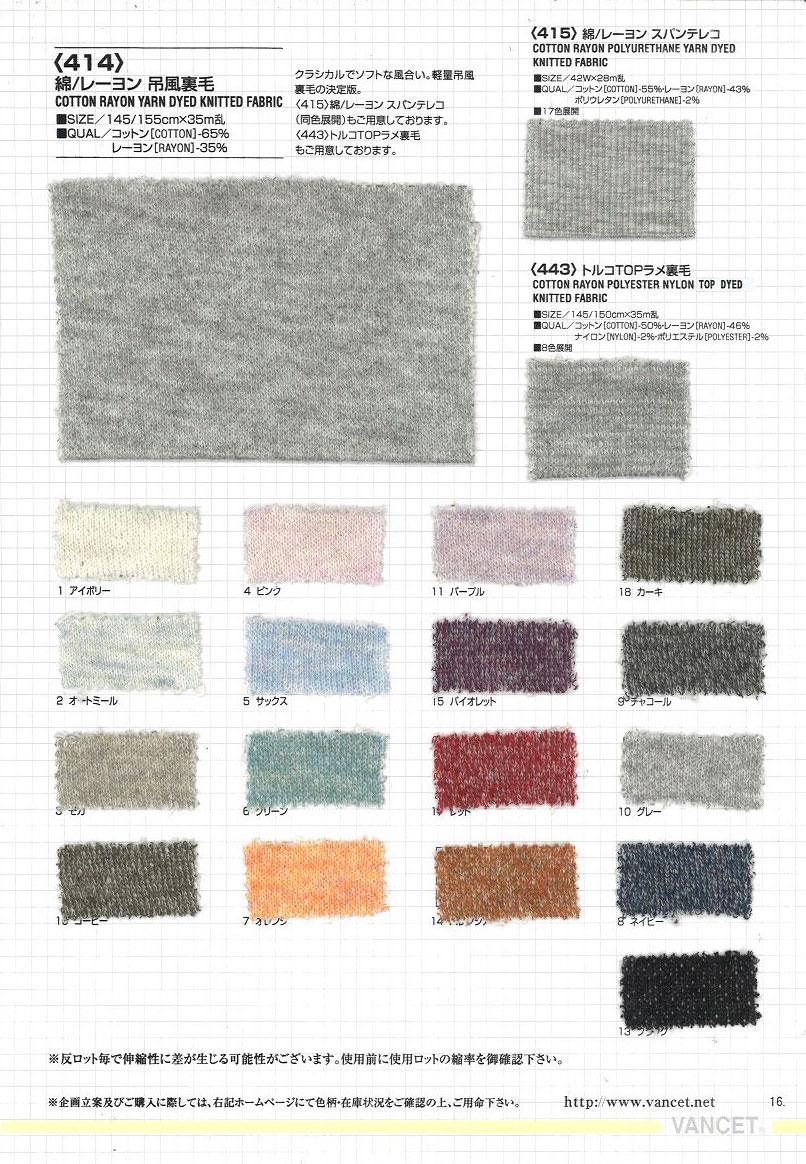 414 綿/レーヨン 吊風裏毛[生地] VANCET/オークラ商事 - ApparelX アパレル資材卸通販