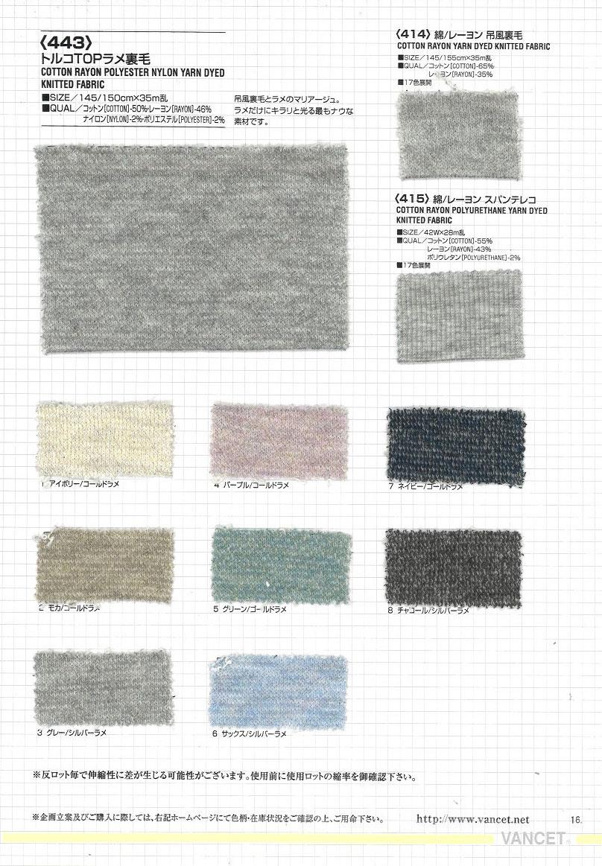 443 トルコTOPラメ裏毛[生地] VANCET/オークラ商事 - ApparelX アパレル資材卸通販