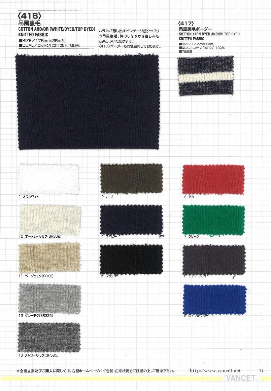 416 吊風裏毛[生地] VANCET/オークラ商事 - ApparelX アパレル資材卸通販