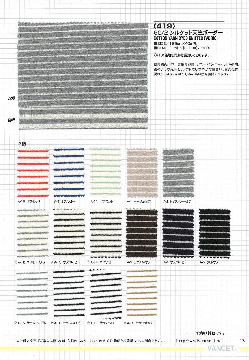 419 60/2シルケット天竺ボーダー[生地] VANCET/オークラ商事 - ApparelX アパレル資材卸通販