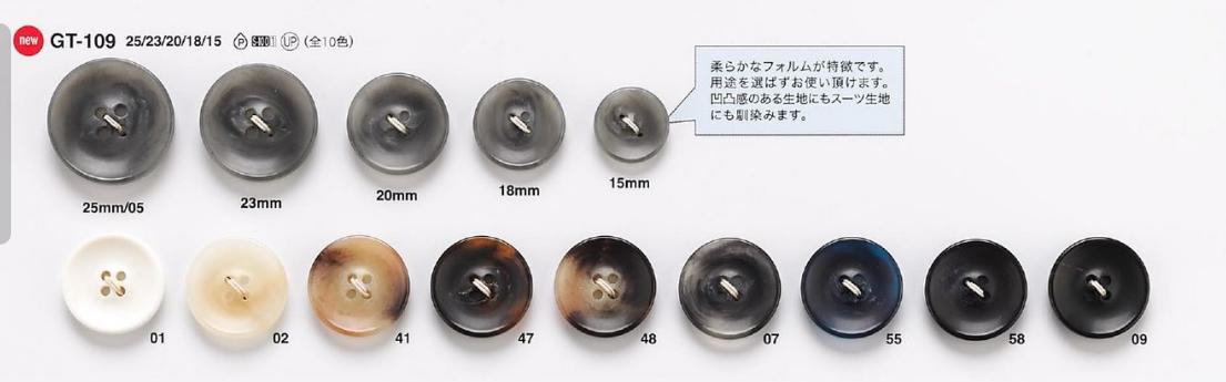 GT109 ジャケット・スーツ用水牛調ボタン アイリス/オークラ商事 - ApparelX アパレル資材卸通販