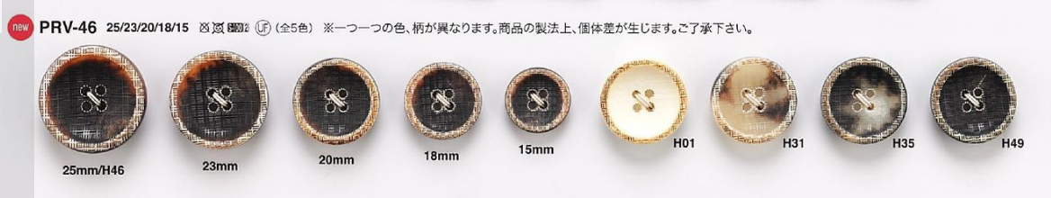 PRV46 ジャケット・スーツ用水牛調ボタン アイリス/オークラ商事 - ApparelX アパレル資材卸通販