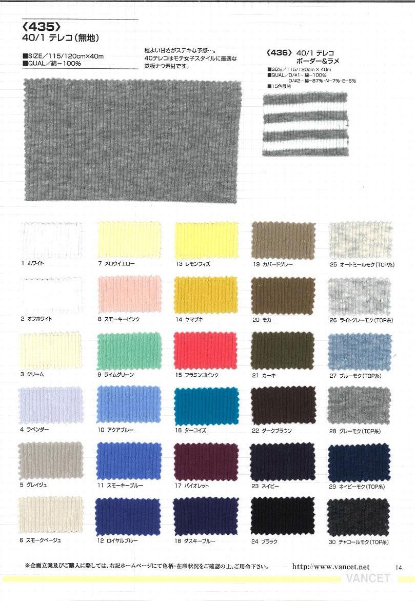 435 40/1 テレコ(無地)[生地] VANCET/オークラ商事 - ApparelX アパレル資材卸通販