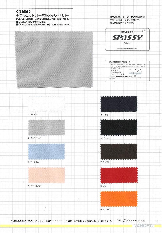 498 ダブルニットオーバルメッシュリバー[生地] VANCET/オークラ商事 - ApparelX アパレル資材卸通販