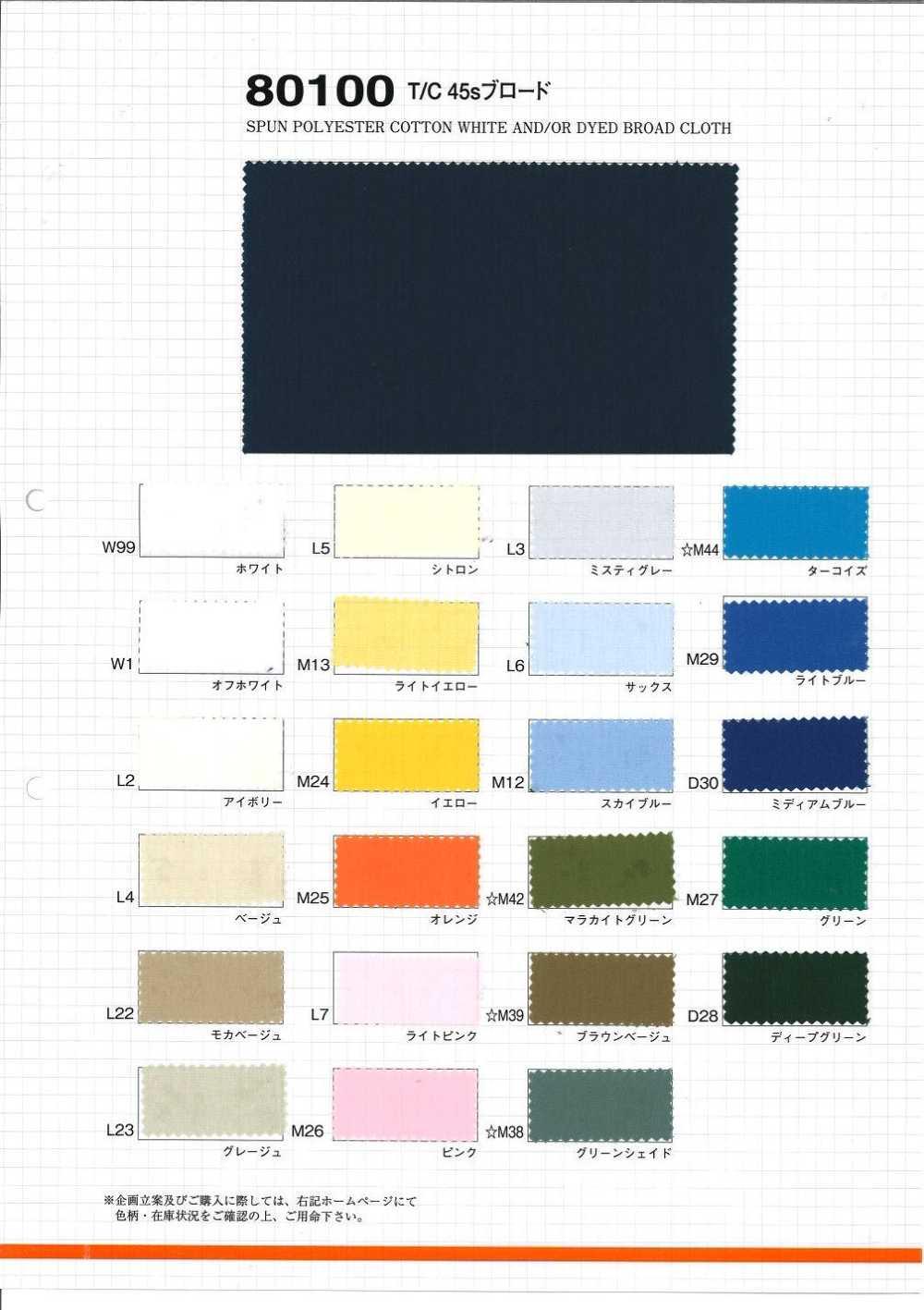 80100 T/C45s ブロード[生地] VANCET/オークラ商事 - ApparelX アパレル資材卸通販