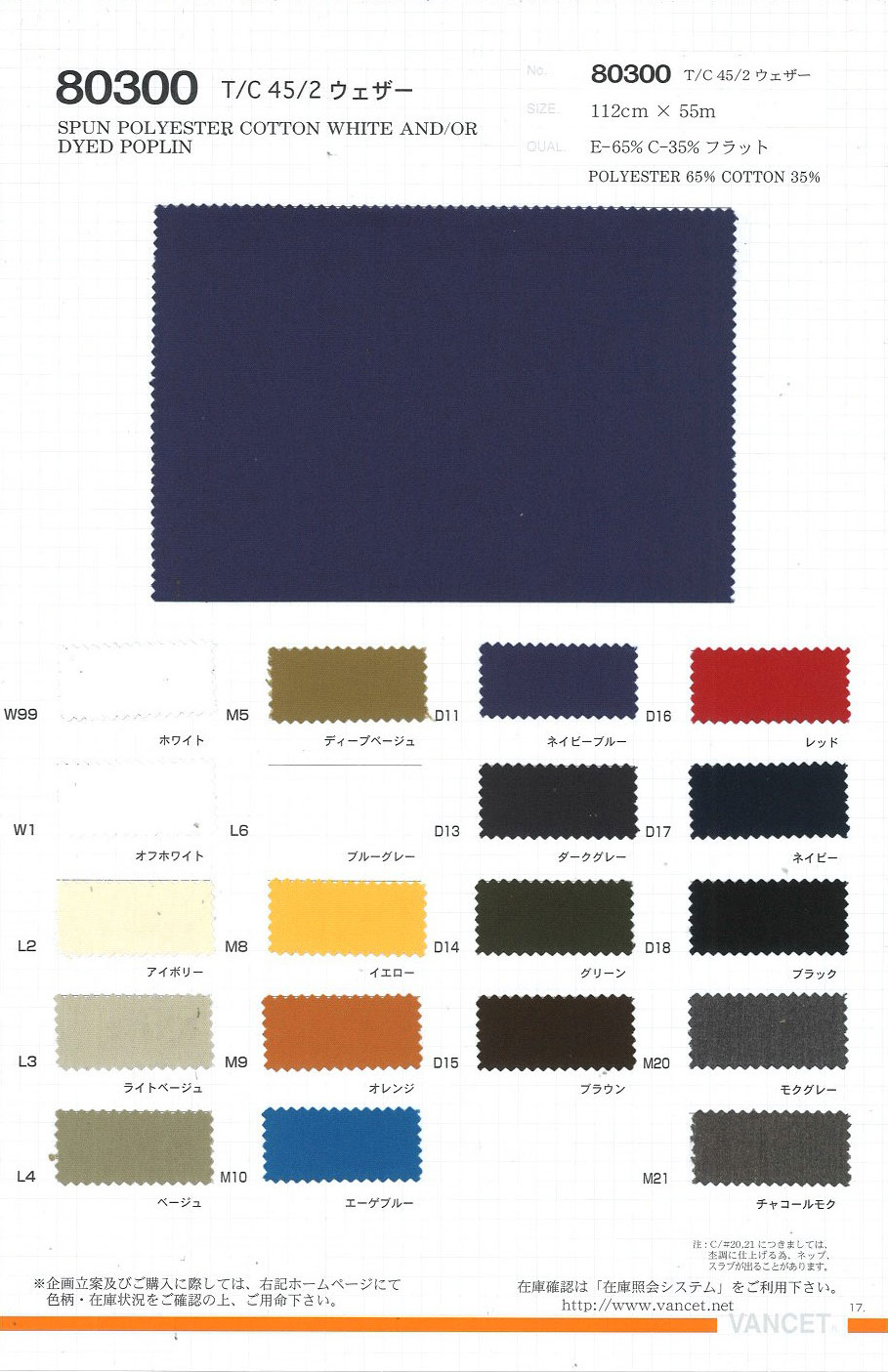 80300 T/C 45/2 ウェザー[生地] VANCET/オークラ商事 - ApparelX アパレル資材卸通販