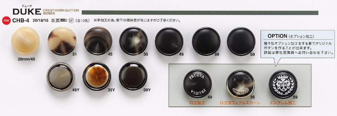CHB4 ジャケット・スーツ用水牛調ボタン アイリス/オークラ商事 - ApparelX アパレル資材卸通販