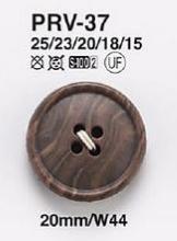 PRV37 ジャケット・スーツ用木目調ボタン アイリス/オークラ商事 - ApparelX アパレル資材卸通販