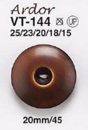 VT144 ジャケット・スーツ用木目調ボタン アイリス/オークラ商事 - ApparelX アパレル資材卸通販