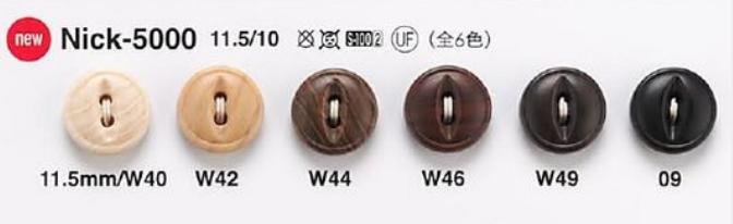NICK5000 シャツ・軽衣料用 木目調ボタン アイリス/オークラ商事 - ApparelX アパレル資材卸通販