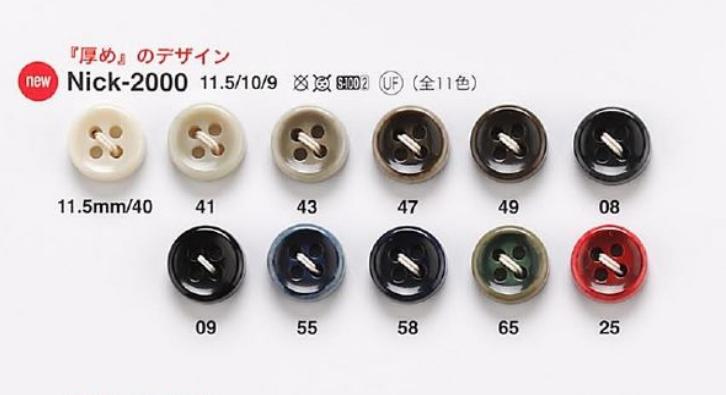 NICK2000 シャツ・軽衣料用 骨調ボタン アイリス/オークラ商事 - ApparelX アパレル資材卸通販