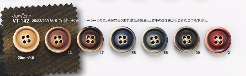 VT142 スーツ・ジャケット用 骨調ボタン アイリス/オークラ商事 - ApparelX アパレル資材卸通販