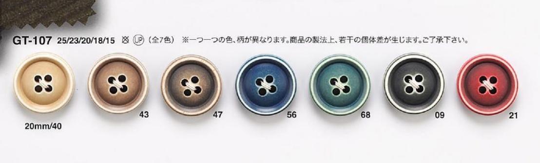GT107 スーツ・ジャケット用 骨調ボタン アイリス/オークラ商事 - ApparelX アパレル資材卸通販