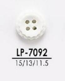 LP7092 シャツ、ポロシャツなどの軽衣料用 染色用ボタン アイリス/オークラ商事 - ApparelX アパレル資材卸通販