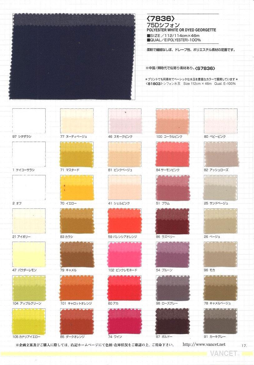 7836 75Dシフォン[生地] VANCET/オークラ商事 - ApparelX アパレル資材卸通販