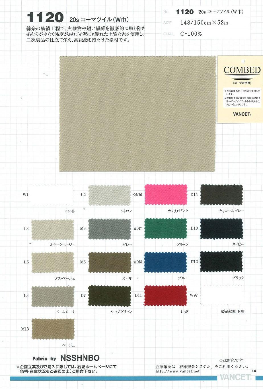 1120 20s コーマツイル[生地] VANCET/オークラ商事 - ApparelX アパレル資材卸通販