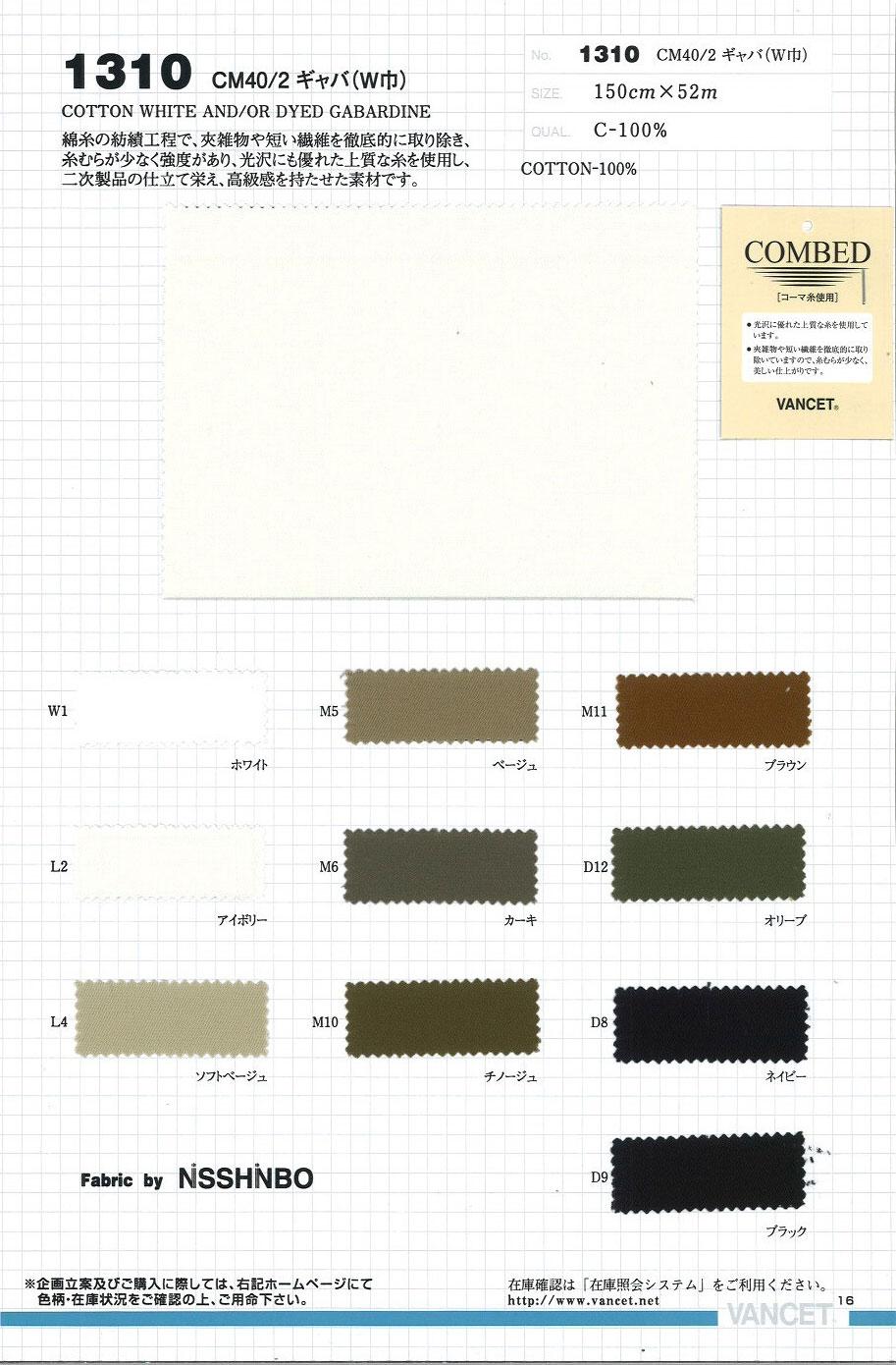 1310 CM40/2 ギャバ(W巾)[生地] VANCET/オークラ商事 - ApparelX アパレル資材卸通販