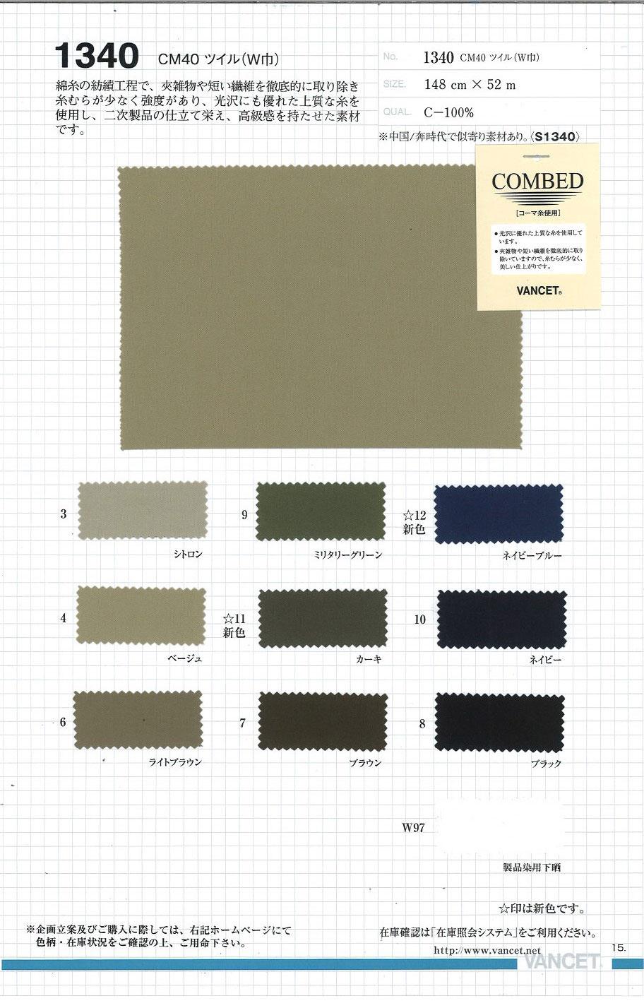 1340 CM40 ツイル (W巾)[生地] VANCET/オークラ商事 - ApparelX アパレル資材卸通販