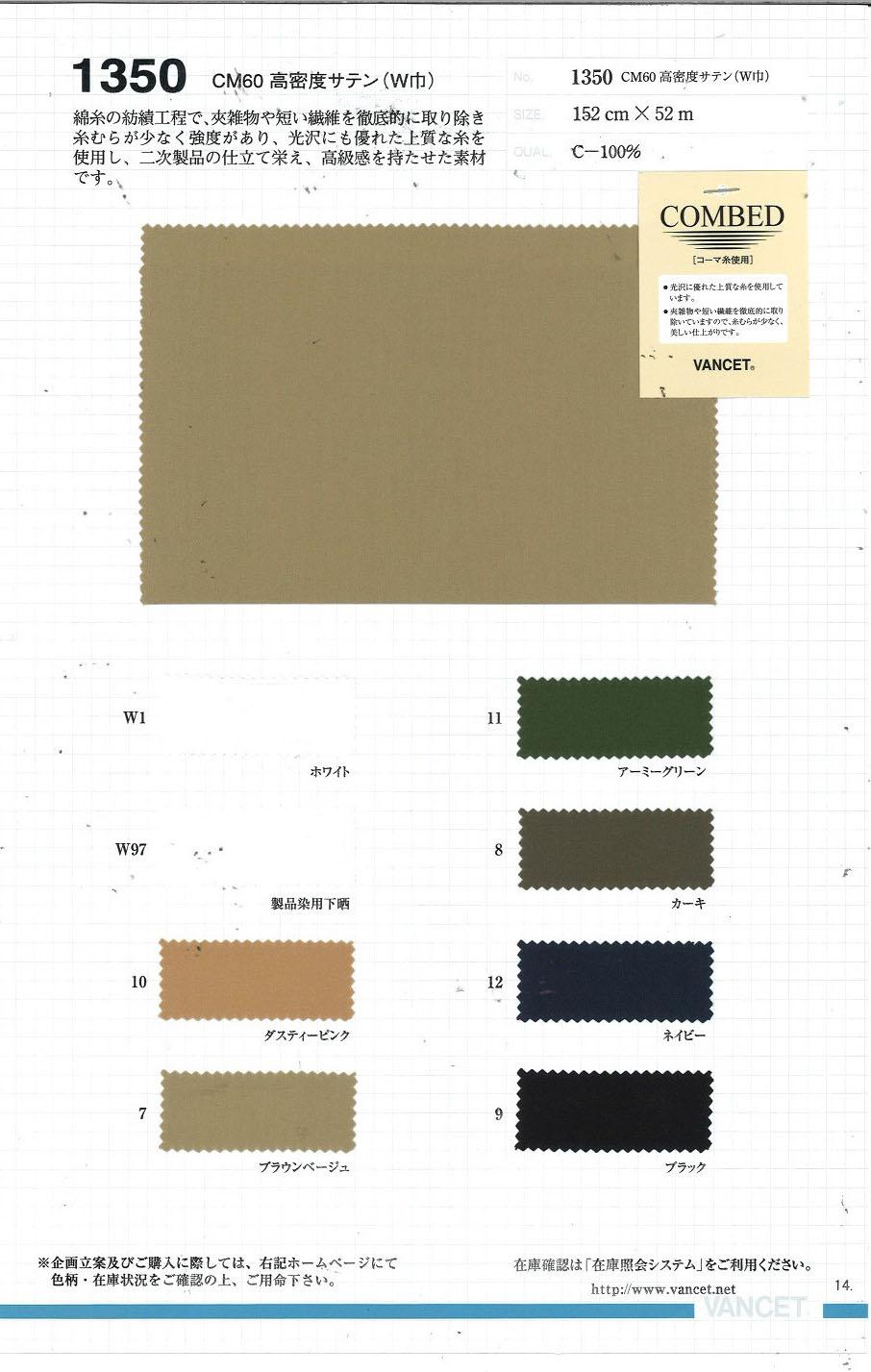 1350 CM60 高密度サテン(W巾)[生地] VANCET/オークラ商事 - ApparelX アパレル資材卸通販