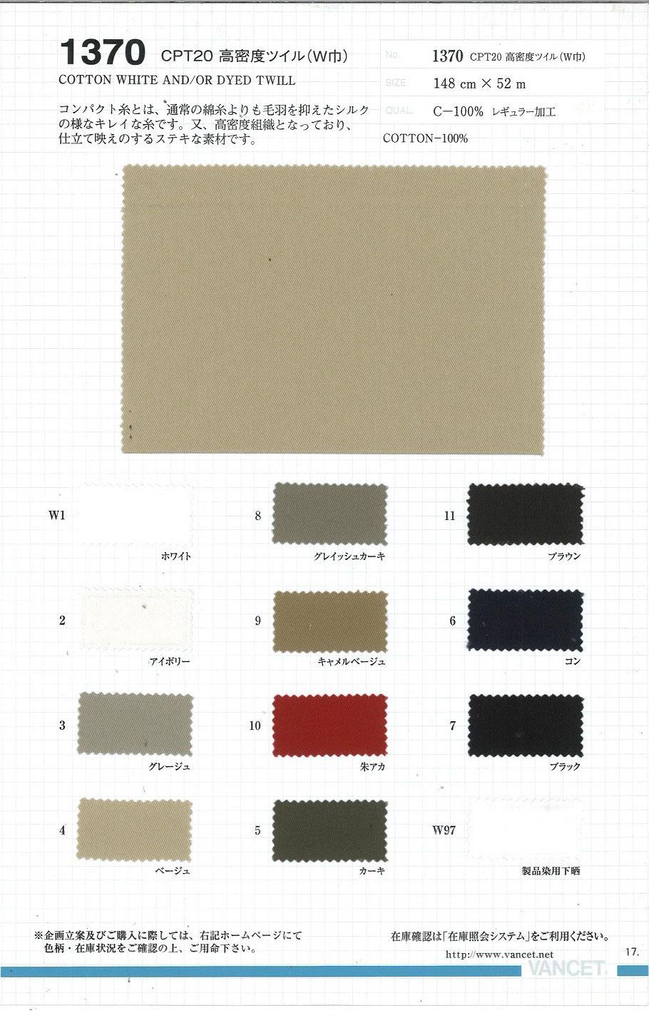 1370 CPT20 高密度ツイル(W巾)[生地] VANCET/オークラ商事 - ApparelX アパレル資材卸通販