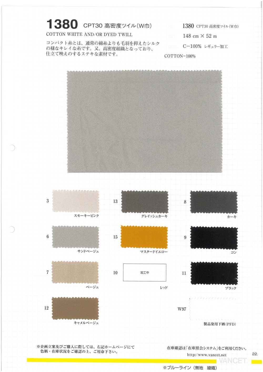 1380 CPT30高密度バーバーリー(W巾)[生地] VANCET/オークラ商事 - ApparelX アパレル資材卸通販