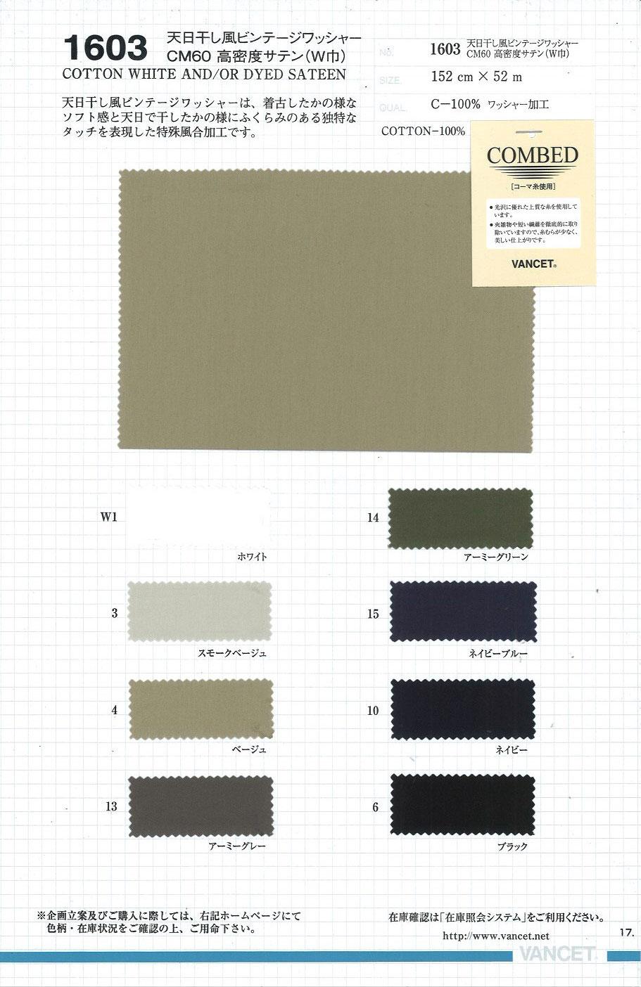 1603 天日干し風ビンテージワッシャーCM60高密度サテン(W巾)[生地] VANCET/オークラ商事 - ApparelX アパレル資材卸通販