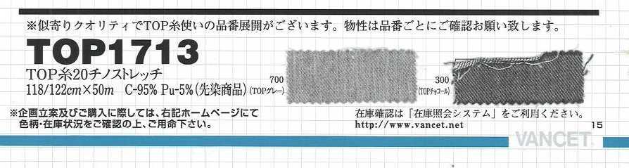 TOP1713 TOP糸20sチノストレッチ[生地] VANCET/オークラ商事 - ApparelX アパレル資材卸通販