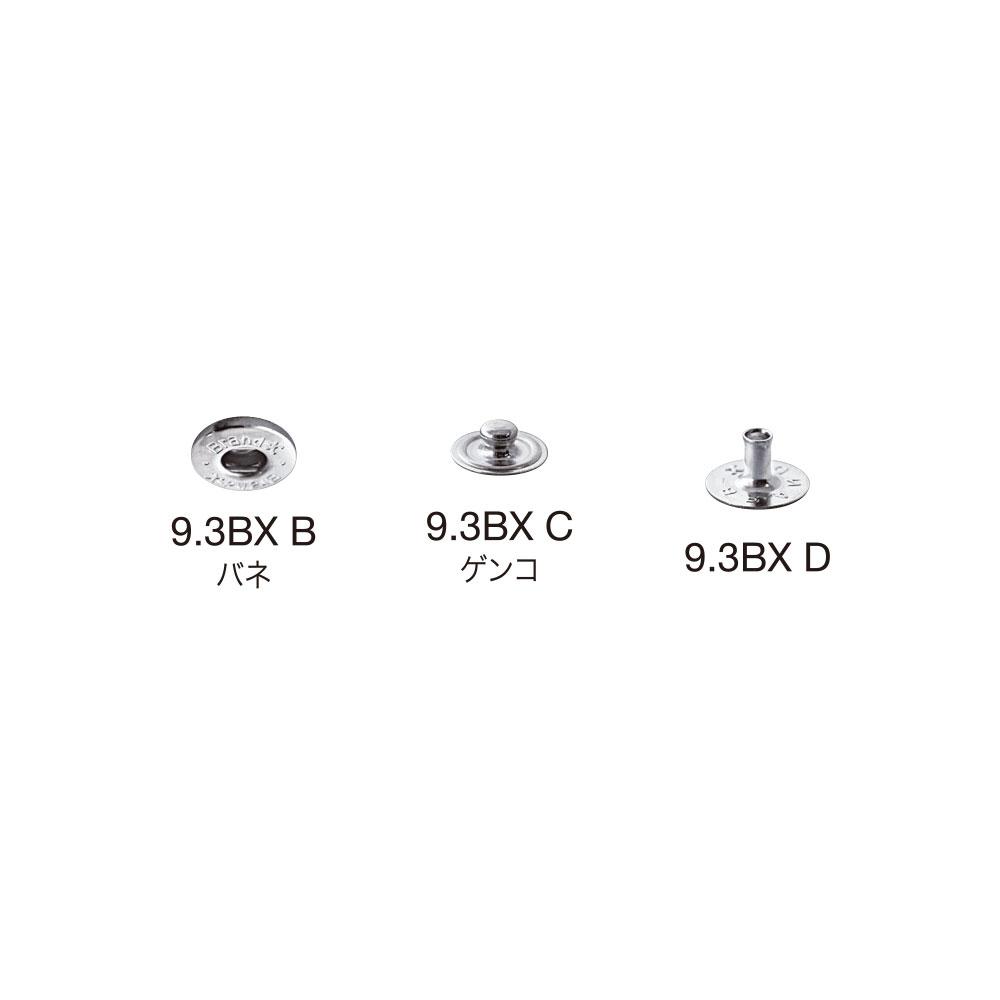 9.3BX B/C/D アンダーパーツ 9.3BX(バネ/ゲンコ/ホソSET)[ドットボタン・ハトメ] モリト(MORITO)