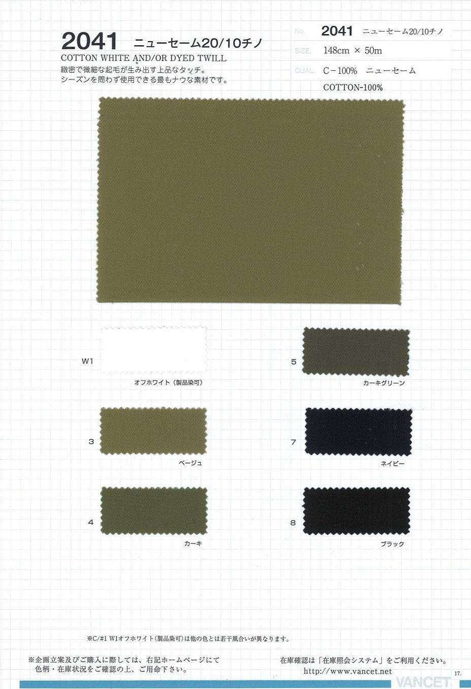 2041 ニューセーム 20/10 チノ[生地] VANCET/オークラ商事 - ApparelX アパレル資材卸通販