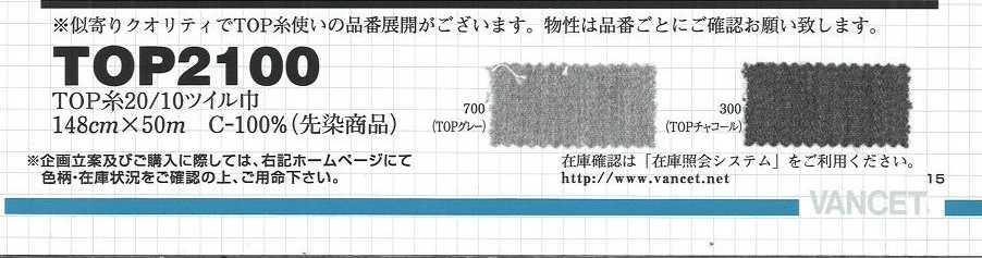 TOP2100 TOP糸20/10ツイル巾[生地] VANCET/オークラ商事 - ApparelX アパレル資材卸通販