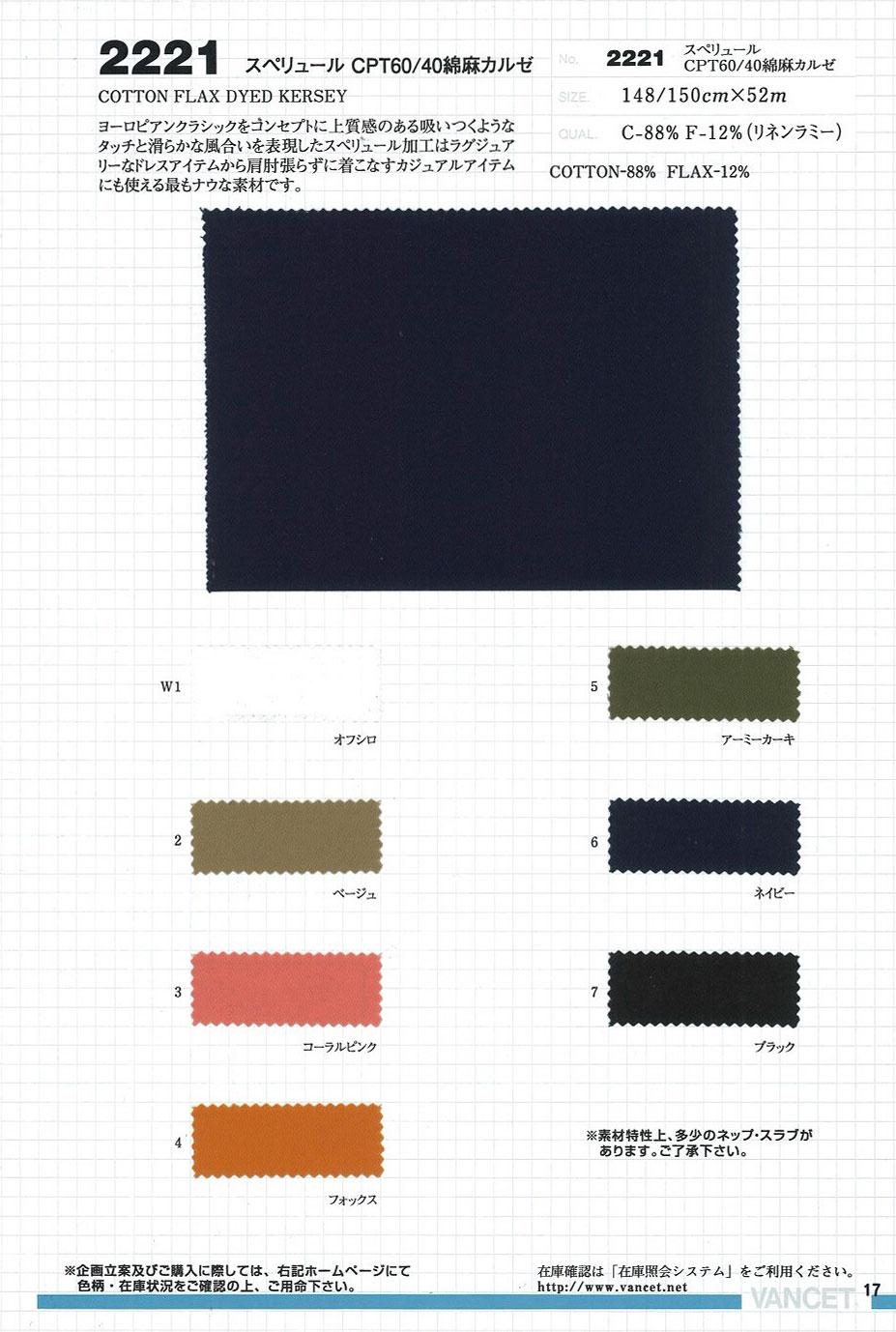 2221 スペリュール CPT60/40 綿麻カルゼ[生地] VANCET/オークラ商事 - ApparelX アパレル資材卸通販