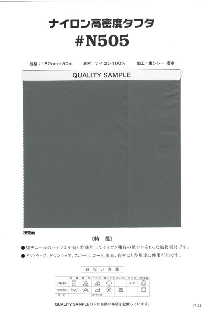 N505 ナイロン50デニール高密度タフタ[裏地] ニシヤマ/オークラ商事 - ApparelX アパレル資材卸通販