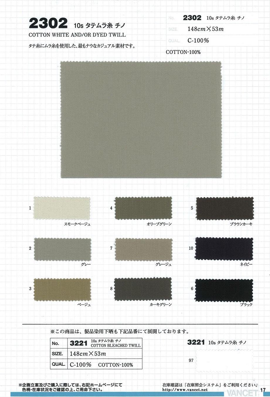 2302 10s タテムラ糸 チノ[生地] VANCET/オークラ商事 - ApparelX アパレル資材卸通販