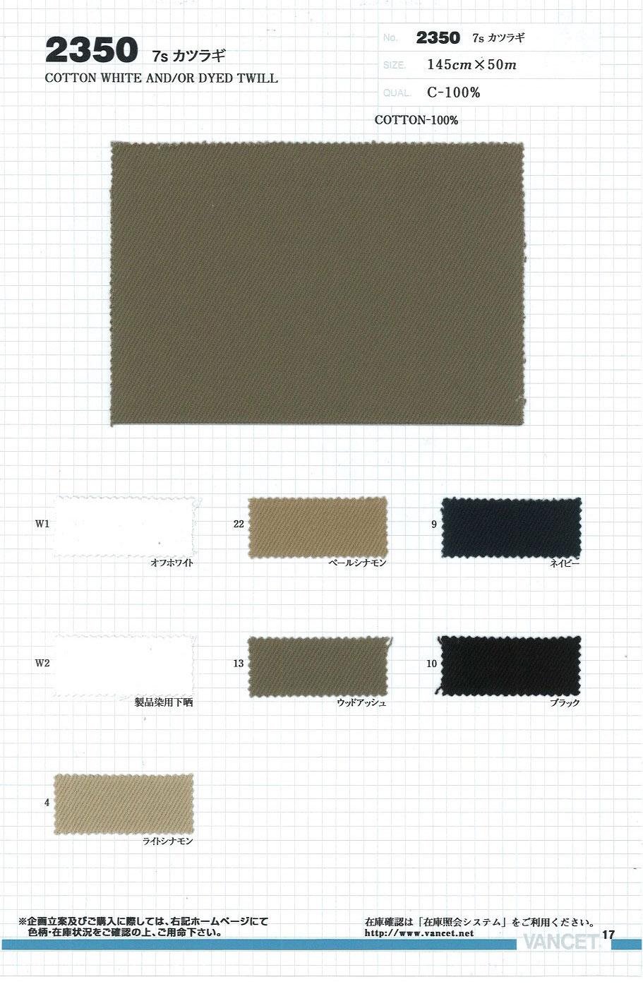 2350 7s カツラギ[生地] VANCET/オークラ商事 - ApparelX アパレル資材卸通販