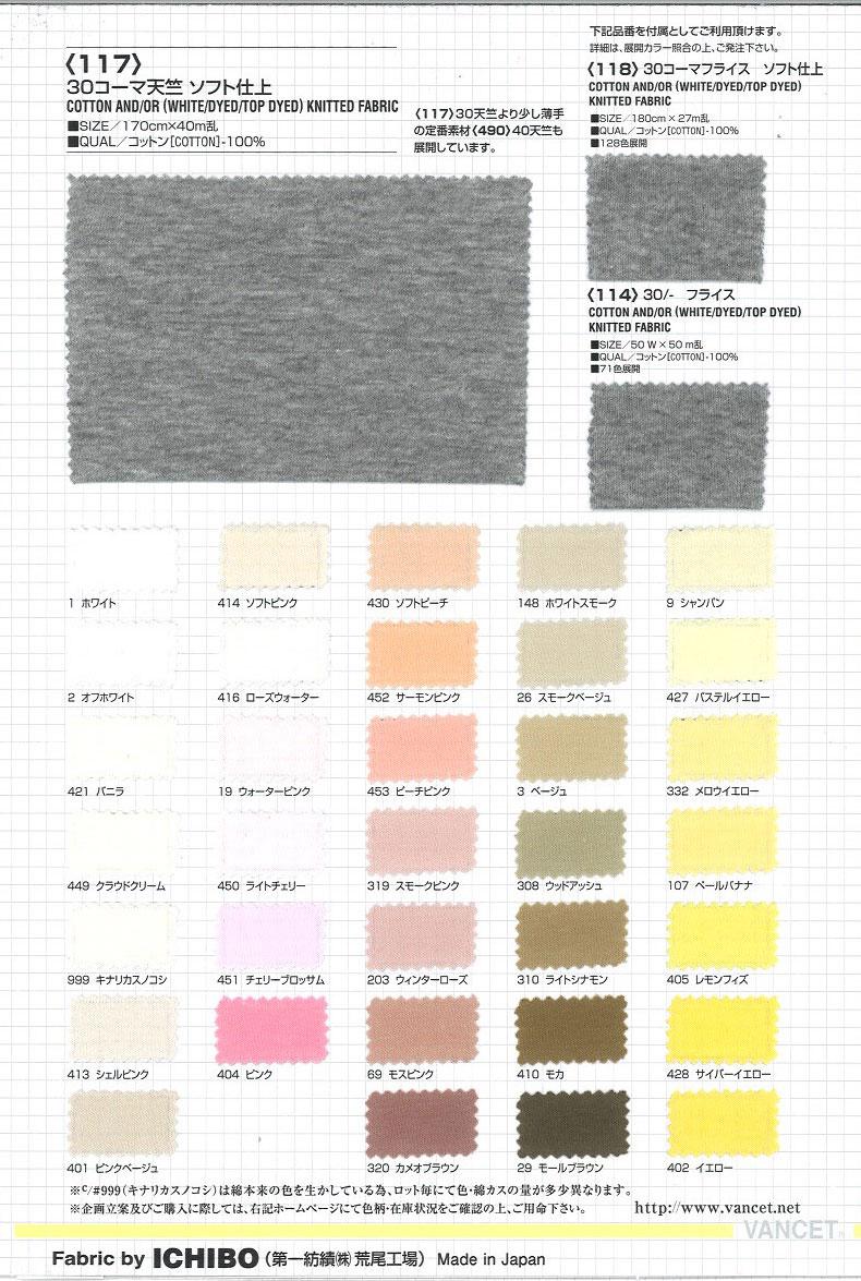 117 30コーマ天竺 ソフト仕上[生地] VANCET/オークラ商事 - ApparelX アパレル資材卸通販