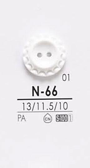 N66 染色用ボタン アイリス/オークラ商事 - ApparelX アパレル資材卸通販