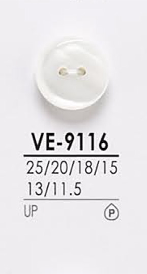 VE9116 染色用 シャツボタン アイリス/オークラ商事 - ApparelX アパレル資材卸通販
