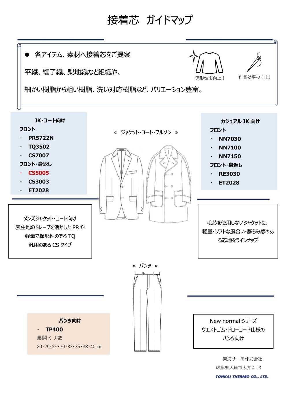 CS5005 ET・CSシリーズ<高汎用性接着芯>[芯地] 東海サーモ(Thermo)/オークラ商事 - ApparelX アパレル資材卸通販