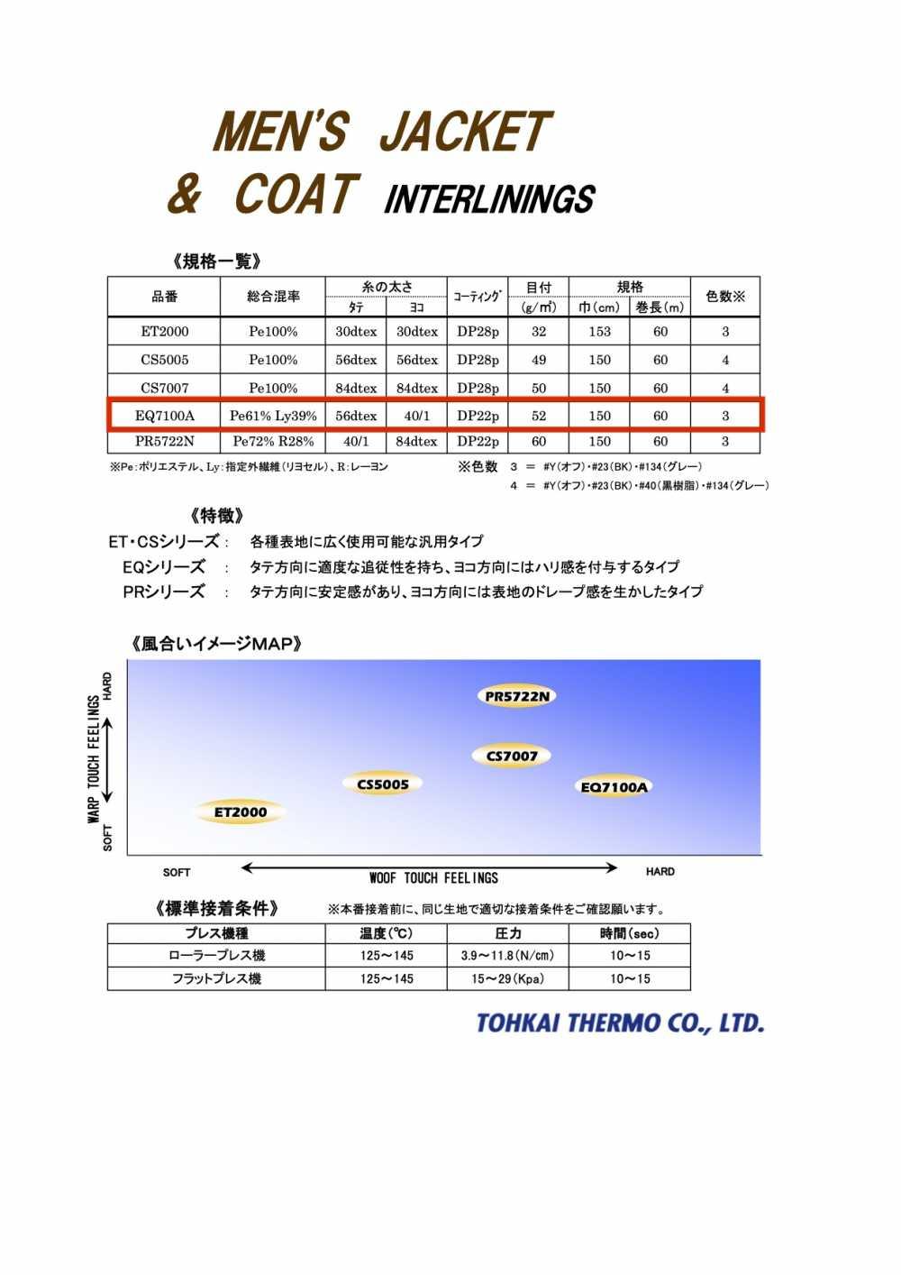 EQ7100A EQシリーズ<重衣料向接着芯>[芯地] 東海サーモ(Thermo)/オークラ商事 - ApparelX アパレル資材卸通販