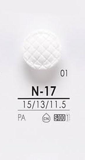 N17 染色用ボタン アイリス/オークラ商事 - ApparelX アパレル資材卸通販