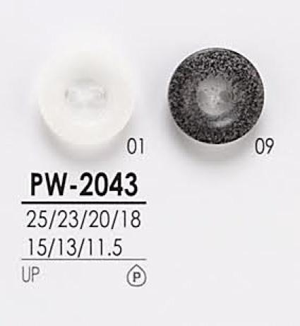 PW2043 黒色&染色用 シャツボタン アイリス/オークラ商事 - ApparelX アパレル資材卸通販