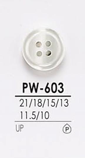 PW603 染色用 シャツボタン アイリス/オークラ商事 - ApparelX アパレル資材卸通販
