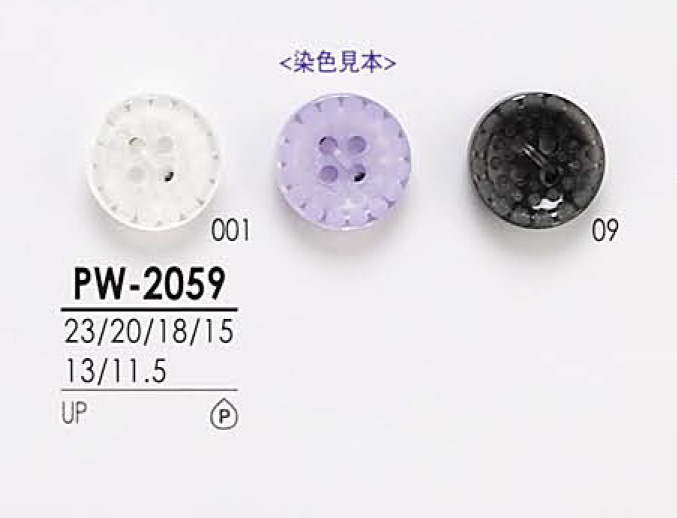 PW2059 染色用 シャツボタン アイリス/オークラ商事 - ApparelX アパレル資材卸通販